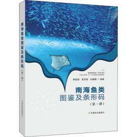正版南海鱼类图鉴及条形码(第一册)
