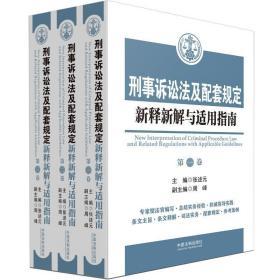 正版刑事诉讼法及配套规定新释新解与适用指南