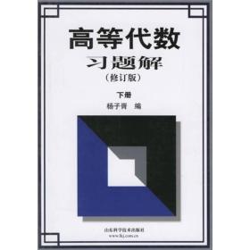 正版高等代数习题解(下册)