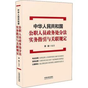 正版中华人民共和国公职人员政务处分法实务指引与关联规定