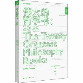 正版伟大的哲学书:20本(活字通识系列)