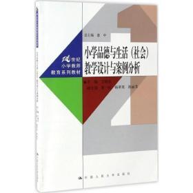 正版小学品德与生活(社会)教学设计与案例分析(21世纪小学教师