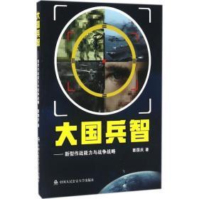 正版大国兵智:新型作战能力与战争战略