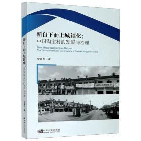 正版新自下而上城镇化:中国淘宝村的发展与治理