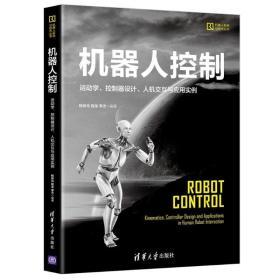正版机器人控制——运动学、控制器设计、人机交互与应用实例