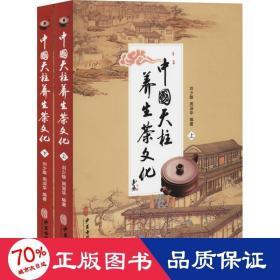 正版中国天柱养生茶文化(套装上下册)