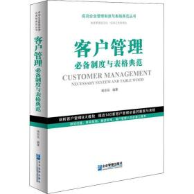 正版客户管理必备制度与表格典范