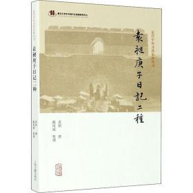正版袁昶庚子日记二种(近代中外交涉史料丛刊)