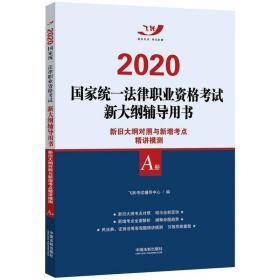 正版司法考试20202020国家统一法律职业资格考试新大纲辅导用书: