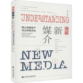 正版理解新媒介 线上内容生产与公共性 新闻、传播 王昀