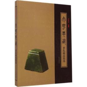 正版文房典藏:罗氏藏品精选