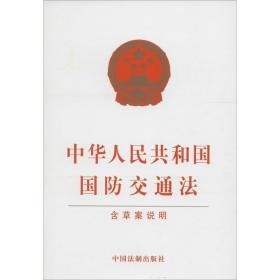 正版中华人民共和国国防交通法(含草案说明)