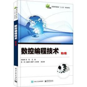 正版数控编程技术(第2版)