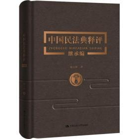 正版杨立新《中国民法典释评继承编》