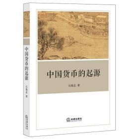 正版中国货币的起源