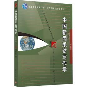 正版中国新闻采访写作学(新修版) 大中专文科社科综合 刘海贵