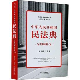 正版中华人民共和国民法典总则编释义(民法典权威解读丛书)