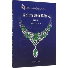 正版珠宝首饰价格鉴定(增订本)