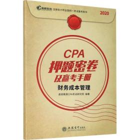 正版2020年cpa注册会计师押题密卷及赢考手册辅导教材真题汇编模?