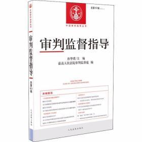 正版审判监督指导·2018年第1辑(总第63辑)