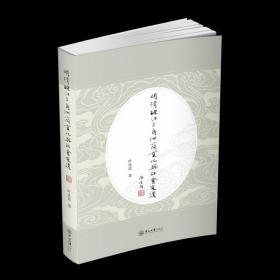正版明清珠江三角洲商业化与社会变迁