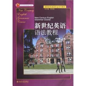 正版英语语教程(高职高专英语专业系列教材) 大中专理科科技综合