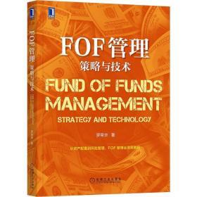 正版FOF管理:策略与技术
