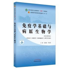 """免疫学基础与病原生物学·全国中医药行业高等教育""""十四五""""规划教材"""