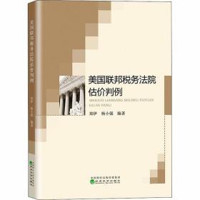 正版美国联邦税务法院估价判例