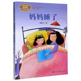 正版妈妈睡了 文教学生读物 张秋生