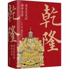 正版乾隆:追求完美的盛世皇帝