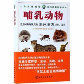 正版大自然博物馆·百科珍藏图鉴系列--哺乳动物
