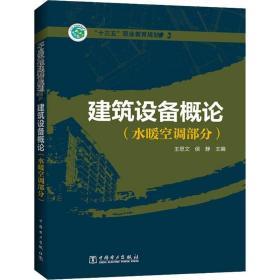 """正版""""十三五""""职业教育规划教材建筑设备概论(水暖空调部分)"""
