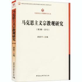 正版马克思主义宗教观研究(第3辑.2013)