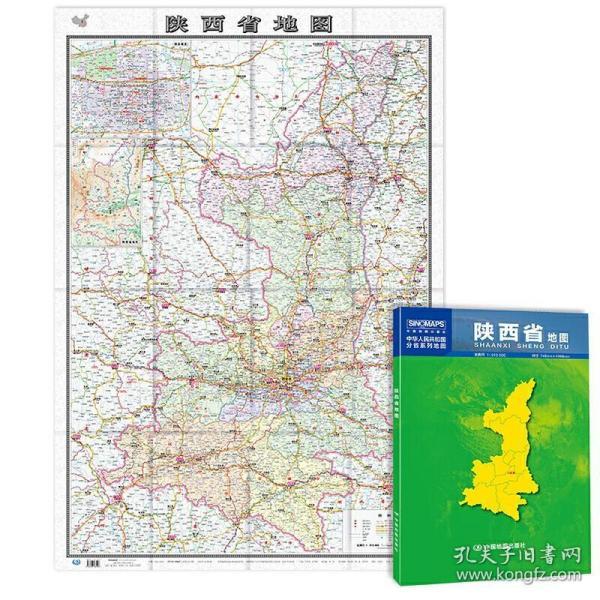正版陕西省地图盒装(2021版) 中国行政地图 中国地图出版社