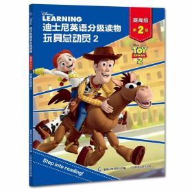 正版迪士尼英语分级读物提高级第2级玩具总动员2