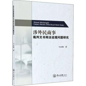 正版涉外民商事裁判文书释法说理问题研究