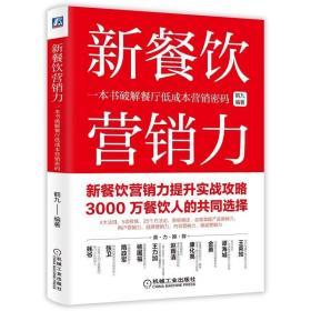 正版新餐饮营销力:一本书破解餐厅低成本营销密码
