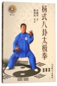 正版杨式八卦太极拳