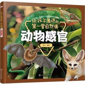 正版让孩子着迷的第一堂自然课 动物感官