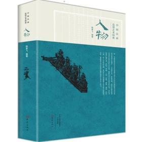 正版中国汉画造型艺术图典:人物