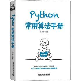 正版Python常用算法手册