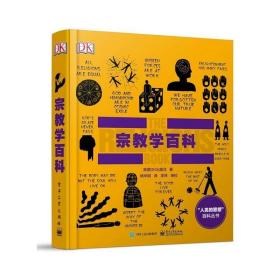 宗教学百科(全彩)
