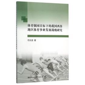 正版体育强国目标下的我国西部地区体育事业发展战略研究