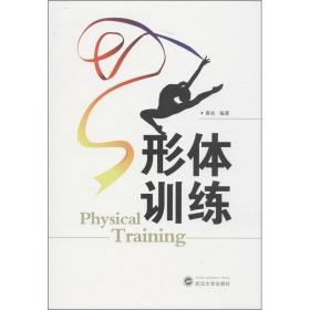 正版形体训练