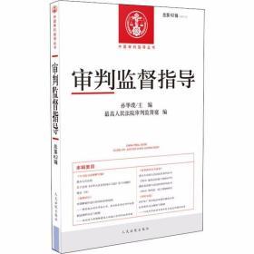 正版审判监督指导·2017年第4辑(总第62辑)