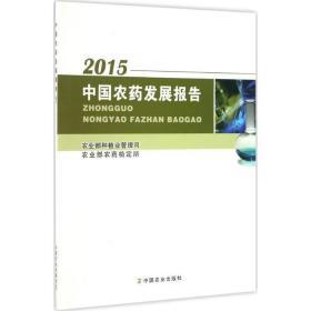 正版中国农药发展报告(2015)