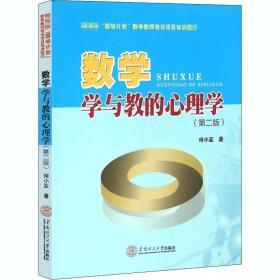 正版数学学与教的心理学(第2版) 大中专文科社科综合 何小亚