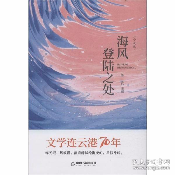 正版文学连云港70年—海风登陆之处(精装)