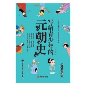 正版写给青少年的元朝史